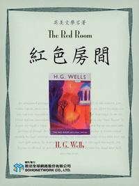 The Red Room = 紅色房間