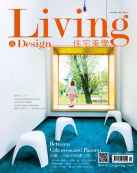 Living & Desing住宅美學 [第79期]:Between Calmness and Passion