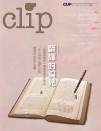 Clip [ISSUE 039]:翻譯的偏見