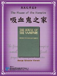 The House of the Vampire = 吸血鬼之家